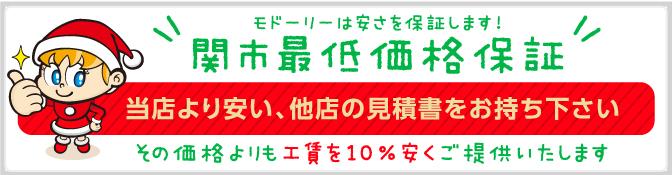 モドーリーは安さを保証します!関市最低価格保証 当店より安い、他店の見積書をお持ち下さい。その価格よりも10%安くご提供いたします!