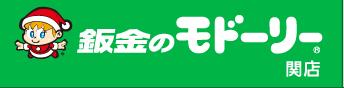 板金のモドーリー 関店